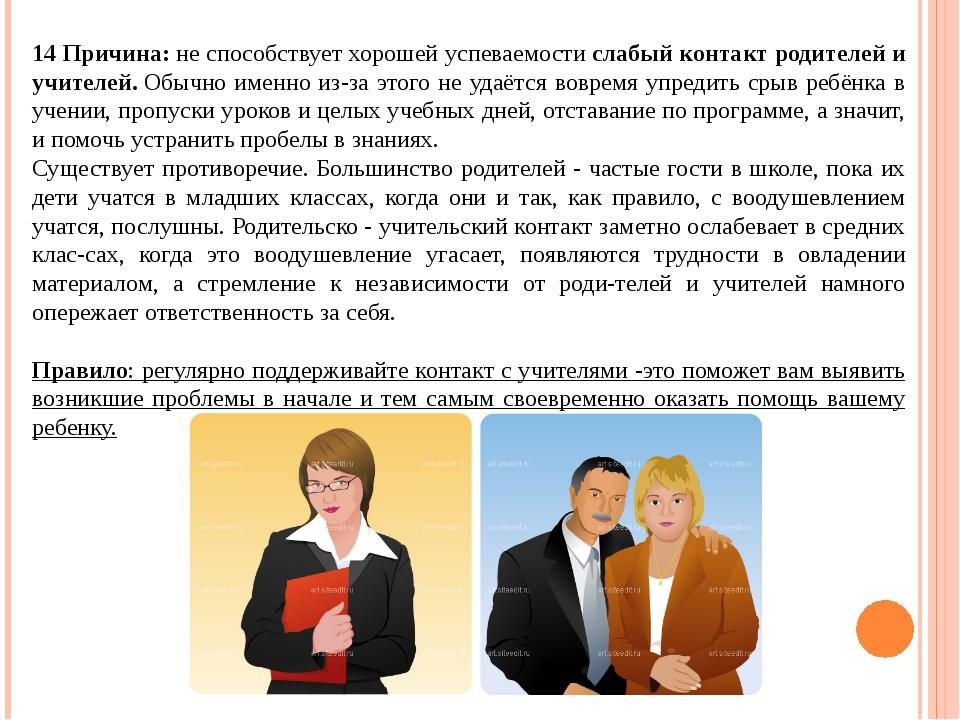 14 Причина:не способствует хорошей успеваемостислабый контакт родителей и у...