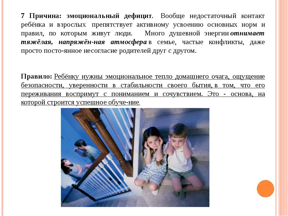 7 Причина: эмоциональный дефицит. Вообще недостаточный контакт ребёнка и взр...