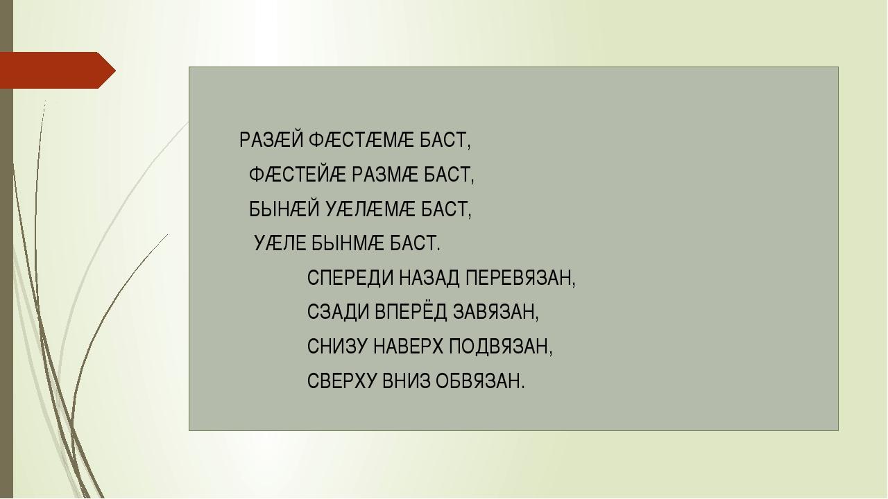 РАЗÆЙ ФÆСТÆМÆ БАСТ, ФÆСТЕЙÆ РАЗМÆ БАСТ, БЫНÆЙ УÆЛÆМÆ БАСТ, УÆЛЕ БЫНМÆ БАСТ....