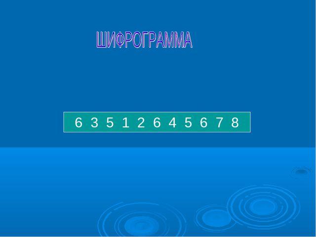 6 3 5 1 2 6 4 5 6 7 8