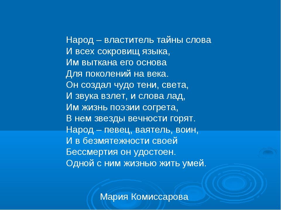 Народ – властитель тайны слова И всех сокровищ языка, Им выткана его основа Д...