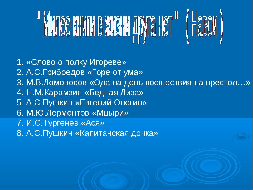 «Слово о полку Игореве» А.С.Грибоедов «Горе от ума» М.В.Ломоносов «Ода на ден...