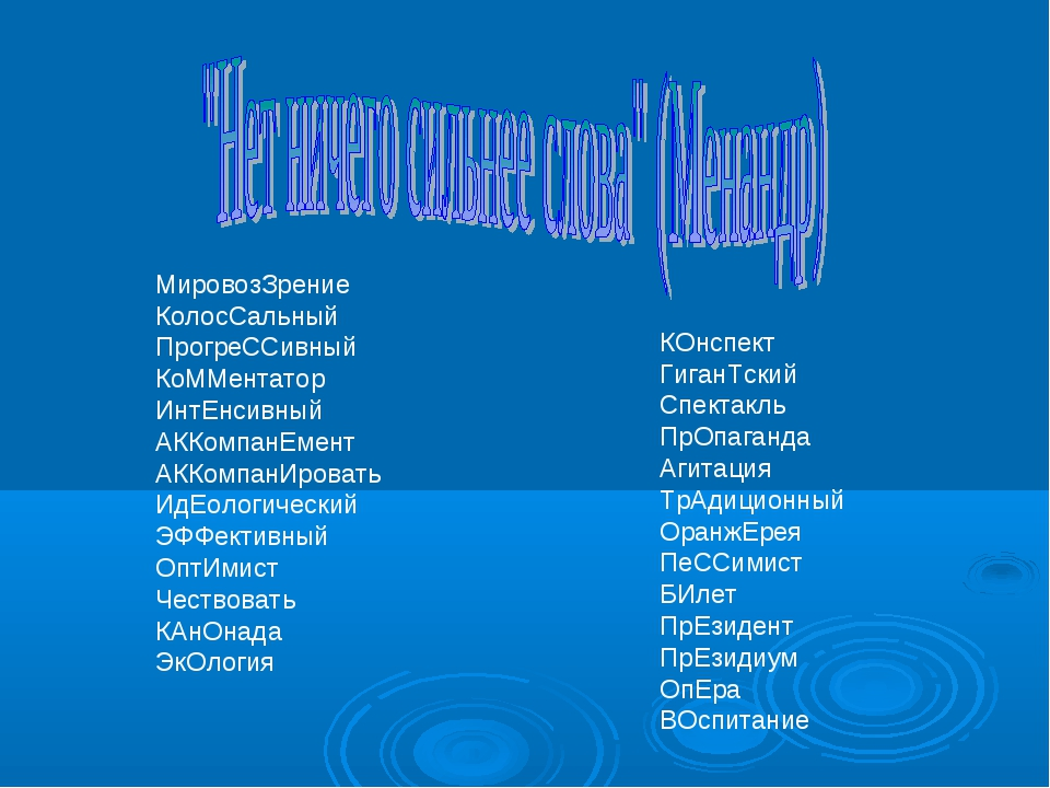 МировозЗрение КолосСальный ПрогреССивный КоММентатор ИнтЕнсивный АККомпанЕмен...