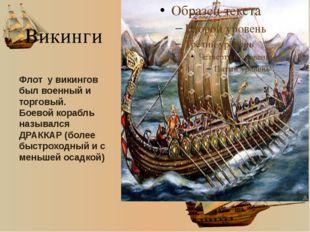 Викинги Флот у викингов был военный и торговый. Боевой корабль назывался ДРАК