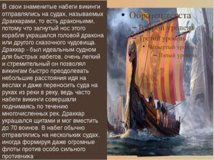 ) В свои знаменитые набеги викинги отправлялись на судах, называемых Драккара