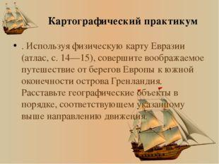Картографический практикум . Используя физическую карту Евразии (атлас, с. 14