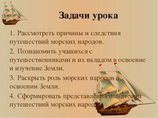 Задачи урока 1.Рассмотреть причины и следствия путешествий морских народов.