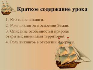 Краткое содержание урока 1.Кто такие викинги. 2.Роль викингов в освоении Зе