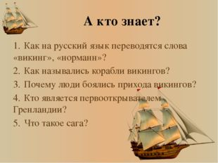 А кто знает? 1.Как на русский язык переводятся слова «викинг», «норманн»? 2.