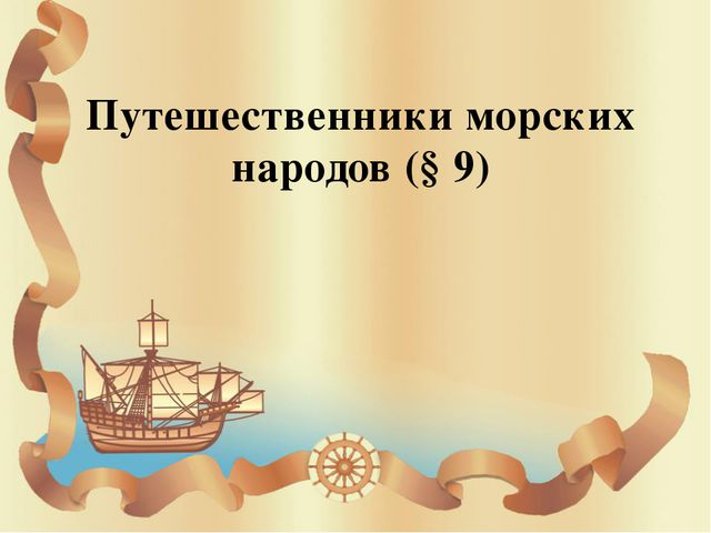 Путешественники морских народов (§ 9)