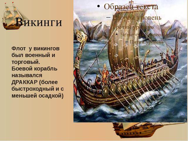 Викинги Флот у викингов был военный и торговый. Боевой корабль назывался ДРАК...