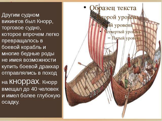 Другим судном викингов был Кнорр, торговое судно, которое впрочем легко превр...