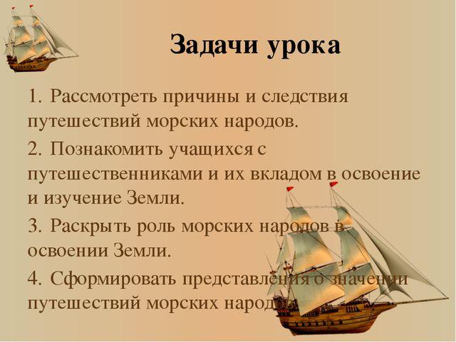 Задачи урока 1.Рассмотреть причины и следствия путешествий морских народов....