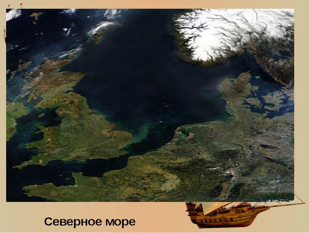 Северное море