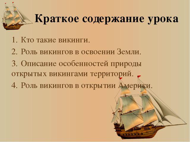 Краткое содержание урока 1.Кто такие викинги. 2.Роль викингов в освоении Зе...