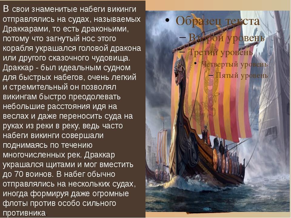 ) В свои знаменитые набеги викинги отправлялись на судах, называемых Драккара...