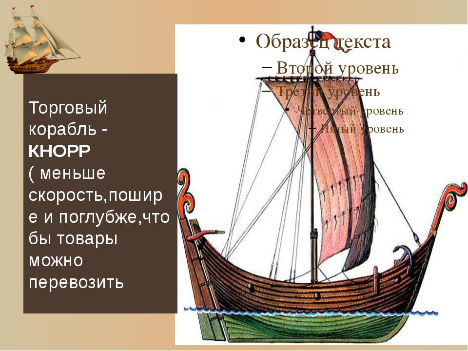 Торговый корабль - КНОРР ( меньше скорость,пошире и поглубже,что бы товары мо...