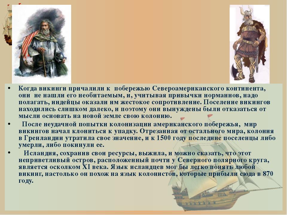 Когда викинги причалили к побережью Североамериканского континента, они не н...