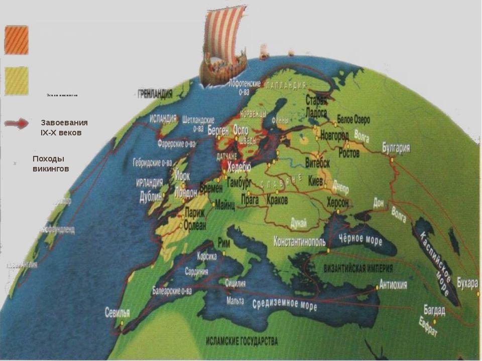 Земли викингов Завоевания IX-X веков Походы викингов