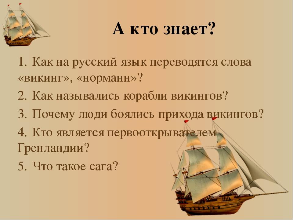 А кто знает? 1.Как на русский язык переводятся слова «викинг», «норманн»? 2....