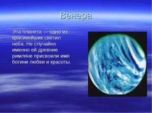 Венера Эта планета — одно из красивейших светил неба. Не случайно именно ей д