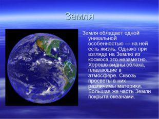 Земля Земля обладает одной уникальной особенностью — на ней есть жизнь. Однак