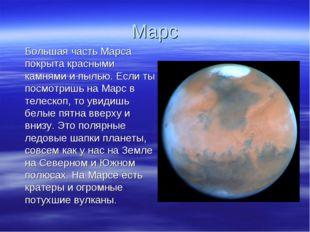 Марс Большая часть Марса покрыта красными камнями и пылью. Если ты посмотришь