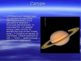 Сатурн — это гигантский газовый шар. Он окружен множеством светящихся колец.