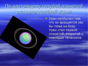 По-настоящему голубой планетой оказался далёкий Уран! Уран необычен тем, что