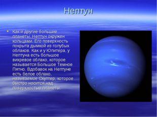 Нептун Как и другие большие планеты, Нептун окружен кольцами. Его поверхность