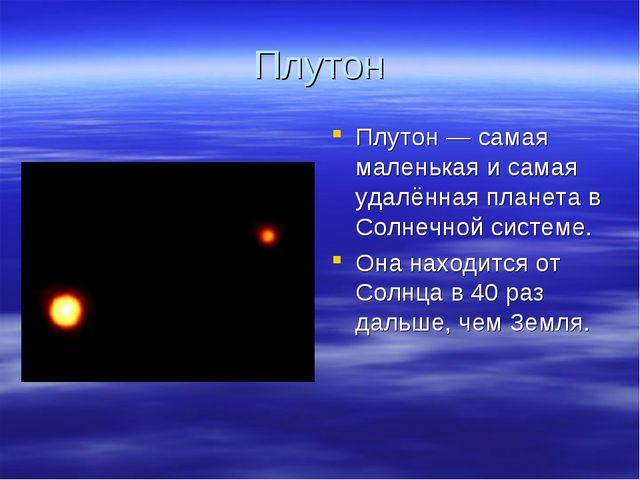Плутон Плутон — самая маленькая и самая удалённая планета в Солнечной системе...