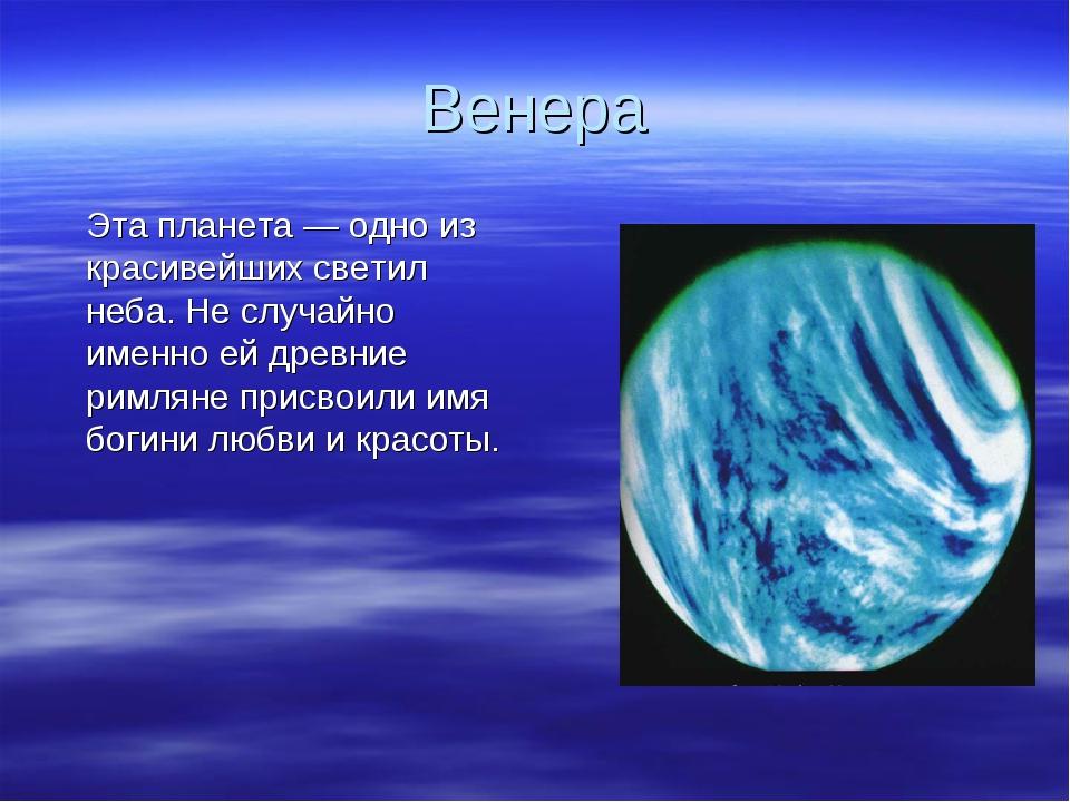 Венера Эта планета — одно из красивейших светил неба. Не случайно именно ей д...