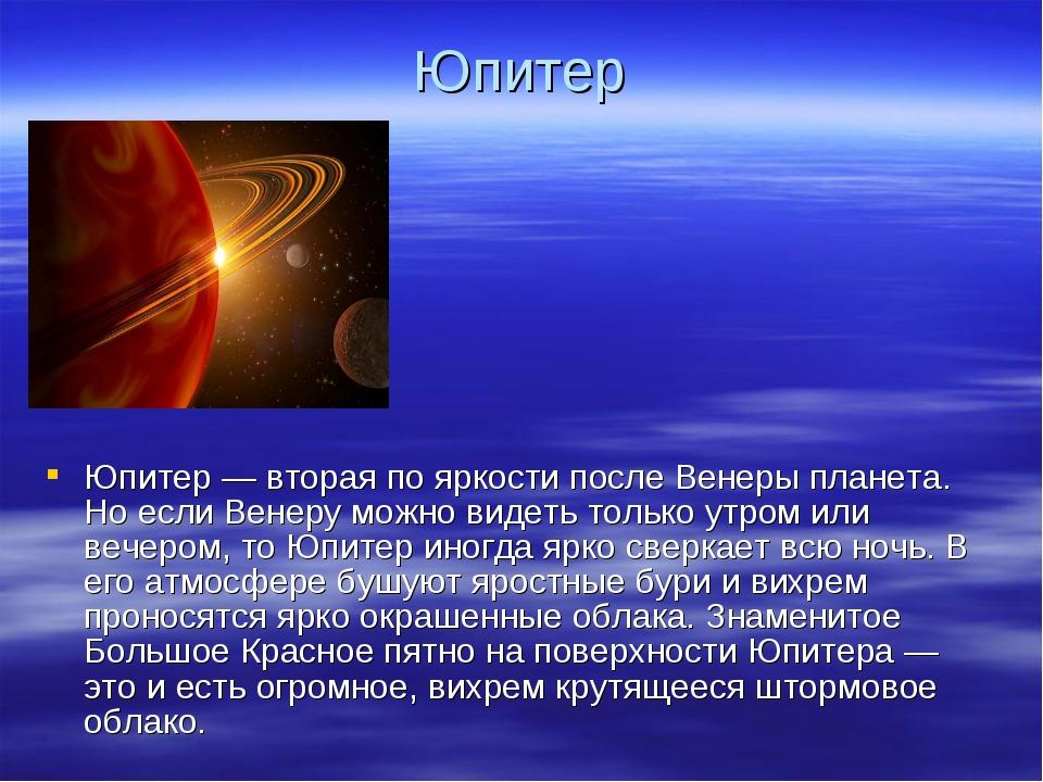 Юпитер Юпитер — вторая по яркости после Венеры планета. Но если Венеру можно...