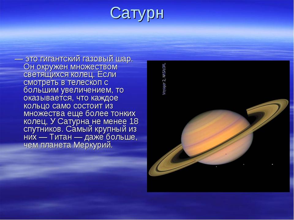 Сатурн — это гигантский газовый шар. Он окружен множеством светящихся колец....