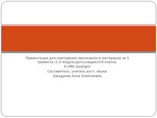 Презентация для повторения лексического материала за 1 триместр (1-3 модуль)д