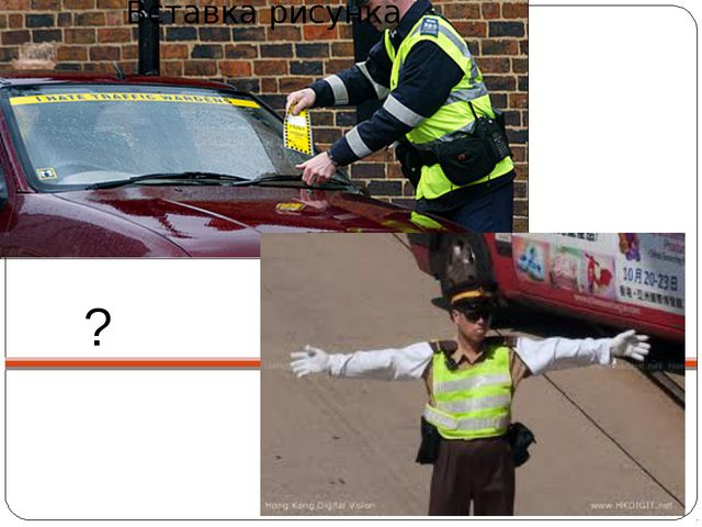 ? Police Traffic warden Air traffic controller