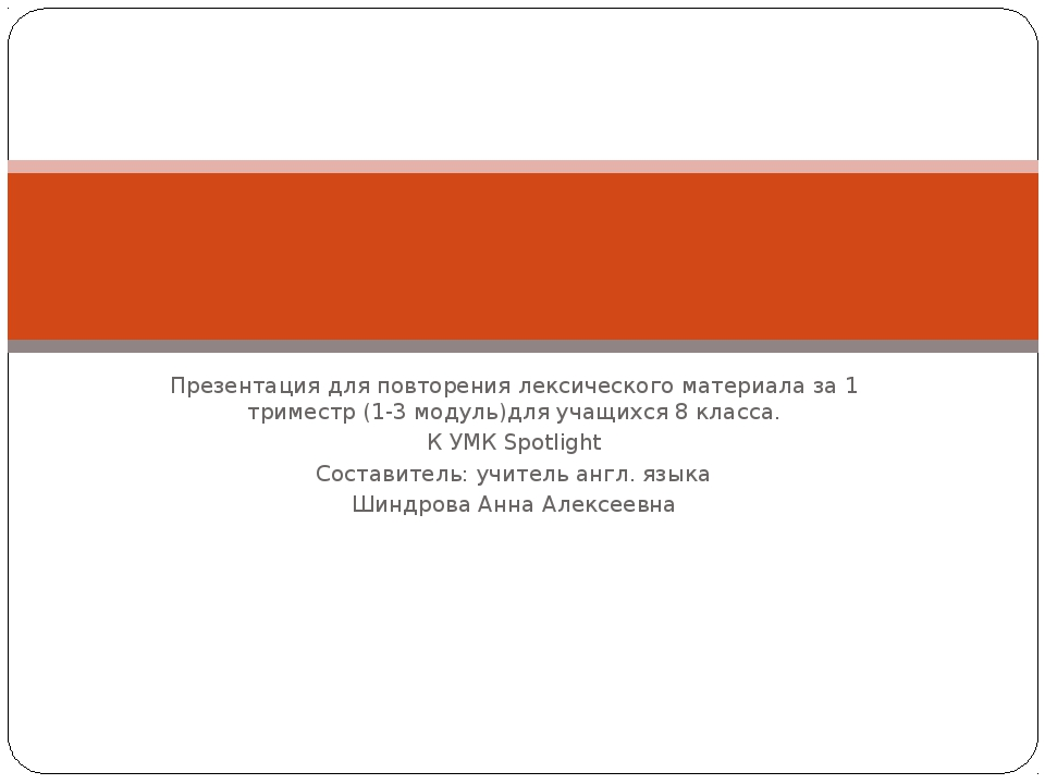 Презентация для повторения лексического материала за 1 триместр (1-3 модуль)д...
