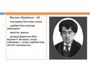Мағжан Жұмабаев – ХХ ғасырдың басында қазақ әдебиетінің көгінде жарқырап жан