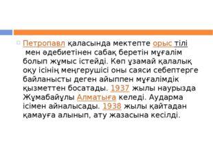 Петропавлқаласында мектептеорыс тілімен әдебиетінен сабақ беретін мұғалім