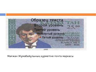 Мағжан Жұмабайұлының құрметіне почта маркасы