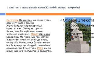 Қазақтың Ұлы ақыны Мағжан Жұмабайұлының ескерткiшi Солтүстiк Қазақстанжерiнд