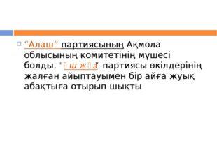 """""""Алаш"""" партиясыныңАқмола облысының комитетінің мүшесі болды.""""Үш жүз""""парти"""