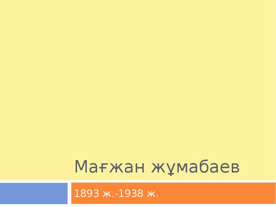 Мағжан жұмабаев 1893 ж.-1938 ж.