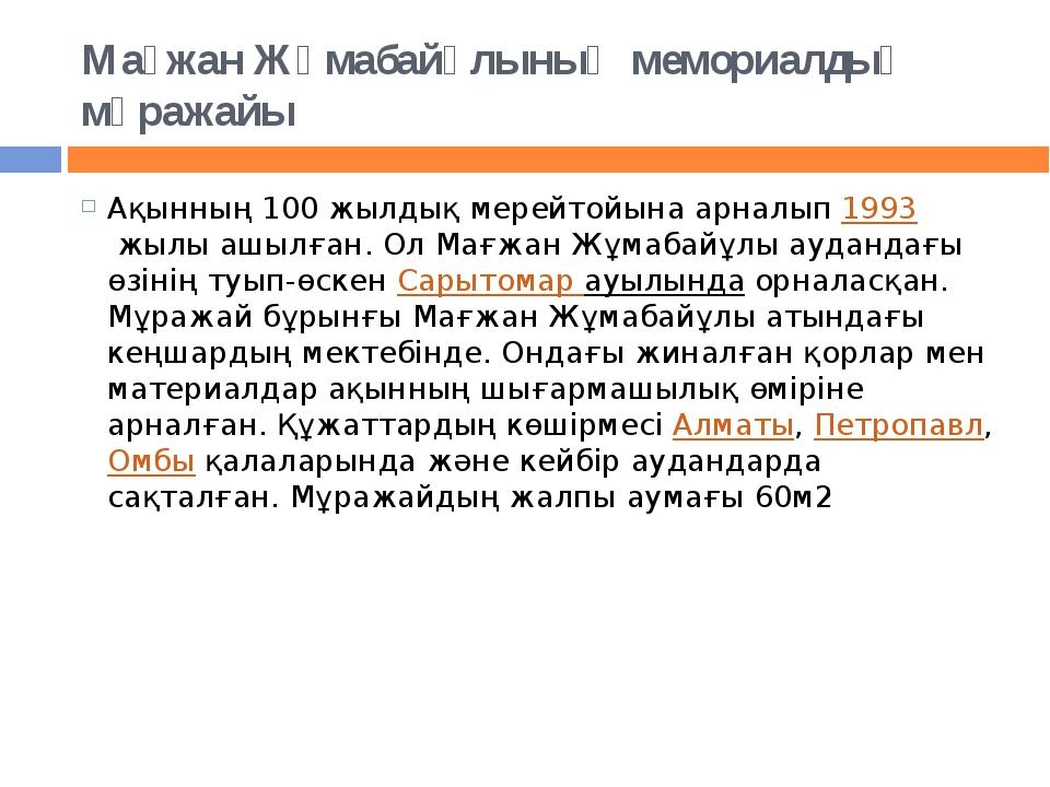 Мағжан Жұмабайұлының мемориалдық мұражайы Ақынның 100 жылдық мерейтойына арна...