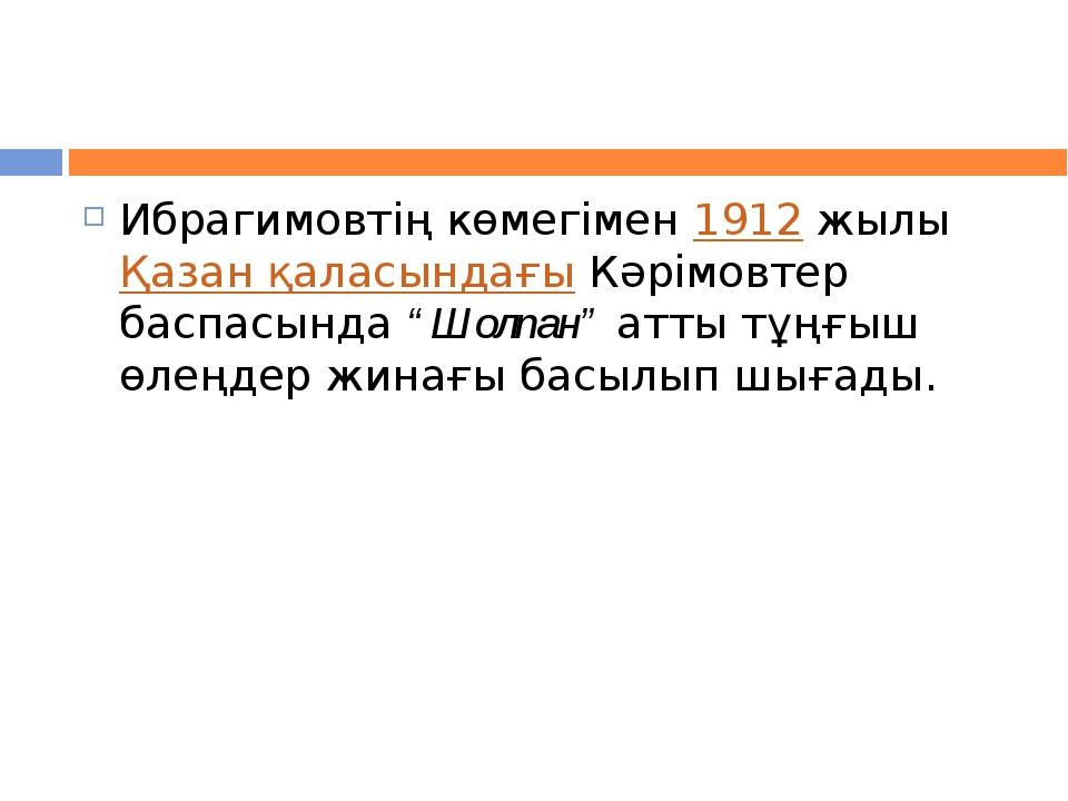 """Ибрагимовтің көмегімен1912жылыҚазан қаласындағыКәрімовтер баспасында""""Шо..."""
