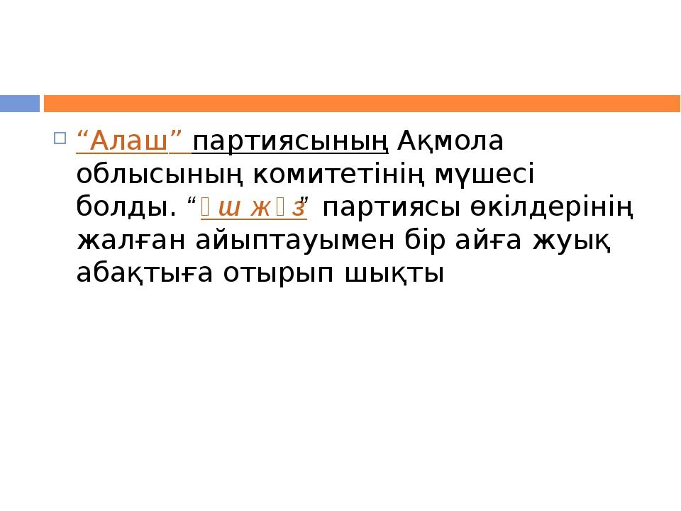"""""""Алаш"""" партиясыныңАқмола облысының комитетінің мүшесі болды.""""Үш жүз""""парти..."""