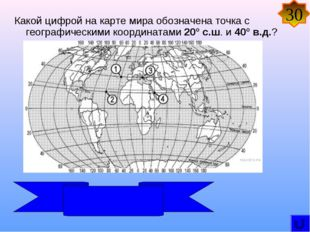Какой цифрой на карте мира обозначена точка с географическими координатами 20