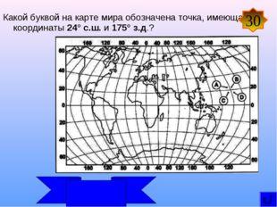 Какой буквой на карте мира обозначена точка, имеющая координаты 24° с.ш. и 1