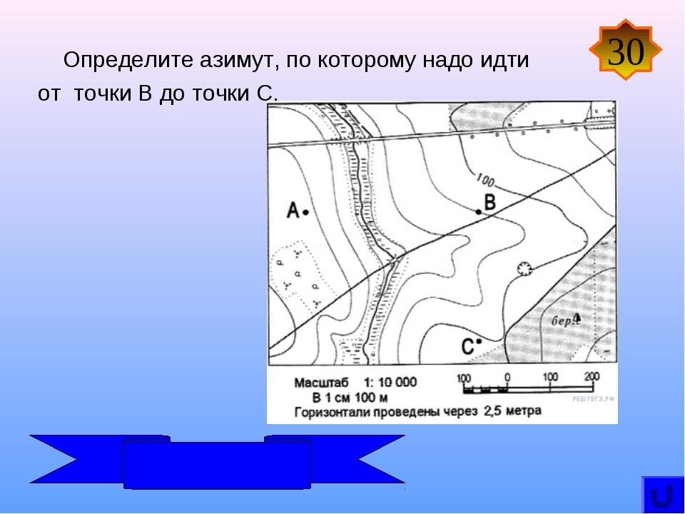 Определите азимут, по которому надо идти от точки В до точки С. 30 180 ⁰
