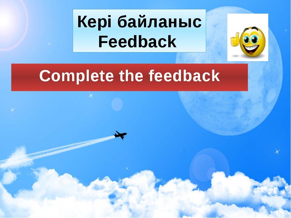Кері байланыс Feedback Complete the feedback